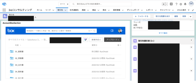 Box×Salesforce連携画面